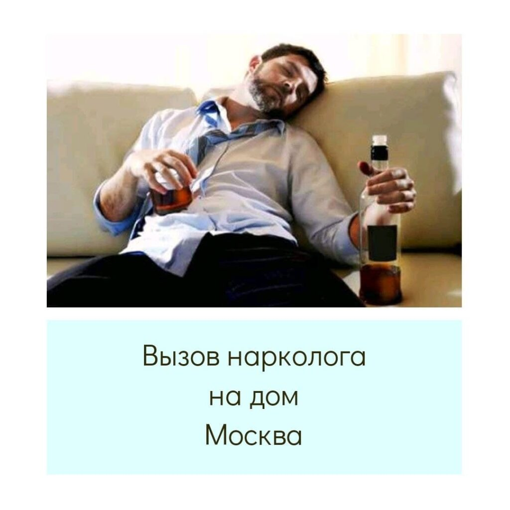Анонимное лечение наркомании в Москве